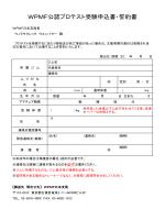 WPMF公認プロテスト受験申込書・誓約書