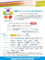 京都スマートシティエキスポ2015 チラシ