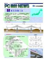 新名西橋工区 - 三井住友建設