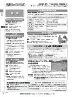 情報のひろば(募集) (PDF 1.9MB)