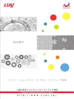 CSAJ「協会案内」のダウンロード(PDF / 7MB)