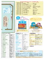 第29回川の手荒川まつりパンフレットP3(PDF:871KB)