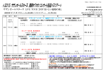 サザンオールスターズ LIVE TOUR 2015「おいしい
