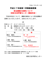 東京文京学習センター 2015年4月15日 核融合エネルギーとイーター