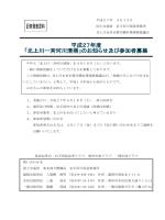 「北上川一斉河川清掃」のお知らせ及び参加者募集(PDF:106KB)