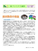 K-ファミクリ通信 第52号 (2014.7)