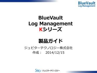BlueVault Log Management Kシリーズ 製品ガイド