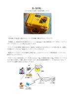 タイム計測・入退場 WEB 管理システム 「K-SOK」は RFID - Co