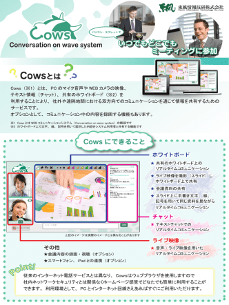 c。ws - 東風情報技研株式会社