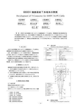 6600V 機器直結 T 形端末の開発
