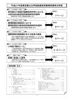 P.3 - 東京都公立学校教員採用案内