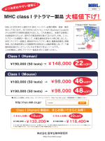 MHC class I テトラマー製品大幅値下げ!