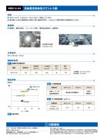 NSS U-24 高純度高耐食性ステンレス鋼 - NISSHIN STEEL