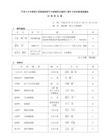出席者名簿 [PDFファイル/277KB]
