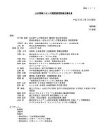 資料11-1 公共情報コモンズ運営諮問委員会構成員 平成 26 年 3 月