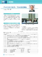 ITU-D SG1及び2、TDAG会合報告 - ITU-AJ