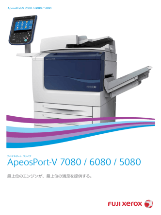 ApeosPort-V 7080 / 6080 / 5080 [PDF:2011KB]