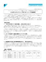 ビル用マルチエアコン『VRV X』シリーズを新発売