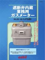 遮断弁内蔵業務用ガスメーター【KL25、40】