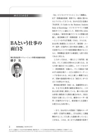 BAという仕事の 面白さ - Nomura Research Institute