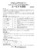 ユービナルBB 添付文書