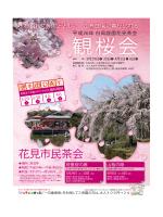 「観桜会 花見茶会」PDF