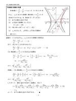 467 双曲線の接線の性質