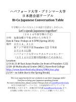 ハバフォード大学・ブリンマー大学 日本語会話テーブル Bi-‐Co