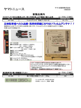 AR-1500 [ フィルムアンテナ 受信ブースター付 ]