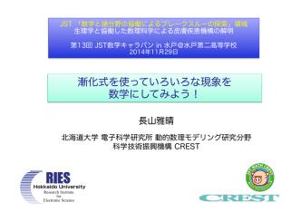 20141129(水戸第二高等学校)資料 .pptx