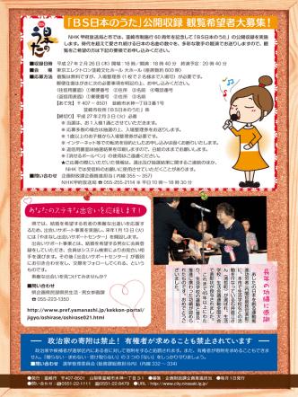 20 裏表紙(「BS日本のうた」公開収録 観覧希望者大募集