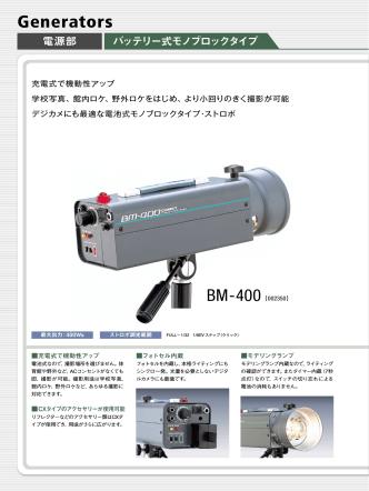 BM-400|COMET DIGITAL CATALOG