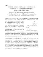 3D-RISM-SCF 法によるブルッカーメロシアニンの 吸収スペクトル