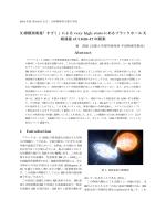 X線観測衛星「すざく」 - 天文・天体物理若手の会