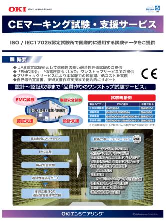 CEマーキング試験・支援サービス(PDFファイル 445KB)