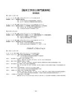 【臨床工学技士部門講演等】 - 日本コンベンションサービス