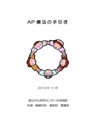 APパンフレット(PDF)