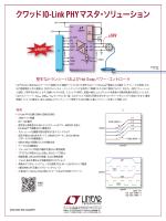 クワッドIO-Link PHYマスタ・ソリューション