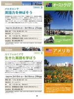 CQ大学・英語春期研修[PDF 1.8MB]