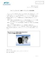 カルソニックカンセイ、新型コンプレッサーの生産を開始 New CR