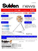 ブラシレスDCモータ型工場扇 SF-45DAS-1VP 新発売