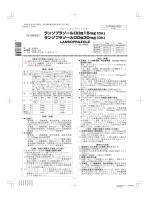 ランソプラゾールOD錠15mg「DK」