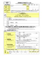 税務証明書等交付申請書 Formulário de Solicitação da