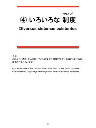 4.いろいろな制度 - 京都府国際センター