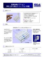 洗浄治具オプション 浮き上がり防止クリップ CL-100型