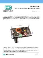 IW5002-DP データシート・マニュアル