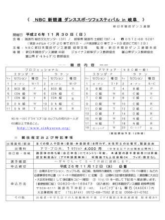 1130 シラバス 岐阜 - NBC新日本競技ダンス連盟