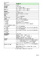 H10ZME-P仕様書(PDF)