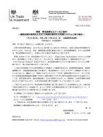 letter for UKTI calender2014