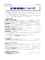 1 総合的な会社録 2 CD-ROM 3 オンライン